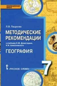 География 7 кл. Методические рекомендации
